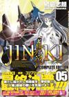 JINKI−真説− コンプリート・エディション�D