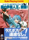 ソード・ワールドRPGリプレイ集xS (4) 猫の手超人王、激闘!