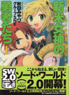 ソード・ワールド2.0リプレイ 新米女神の勇者たち (1)
