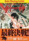 デモンパラサイト・リプレイ 剣神 (5) 創世者